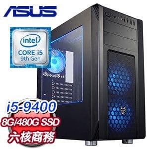 華碩 文書系列【龍騰險道】i5-9400六核 商務電腦(8G/480G SSD)