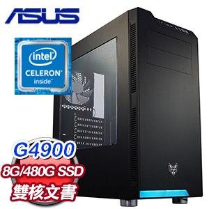 華碩 文書系列【千里雷騰】G4900雙核 商務電腦(8G/480G SSD)