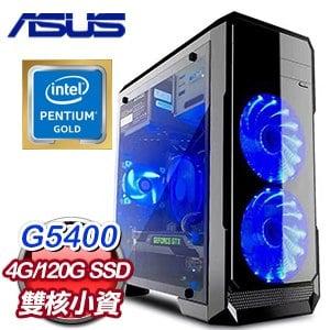華碩 文書系列【上將軍印】G5400雙核 商務電腦(4G/120G SSD)