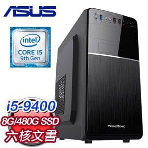 華碩 文書系列【螢幕判官】i5-9400六核 商務電腦