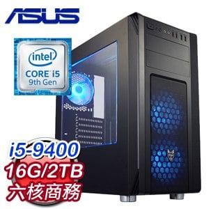 華碩 文書系列【尖峰人生】i5-9400六核 商務電腦