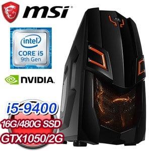 微星 電玩系列【蒼越孤鳴】i5-9400六核 GTX1050 娛樂電腦(16G/480G SSD)