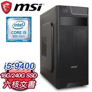 微星 文書系列【皓眉仙藏】i5-9400六核 商務電腦