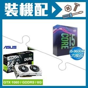 ☆裝機配★ i5-9600K處理器+華碩 DUAL-GTX1060-O6G 顯示卡
