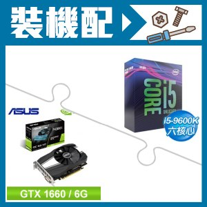 ☆裝機配★ i5-9600K處理器+華碩 PH-GTX1660-O6G 顯示卡