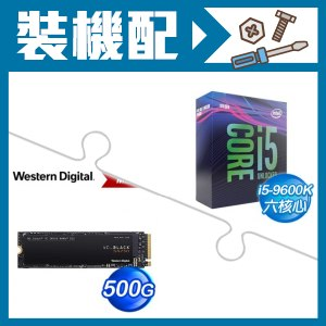 ☆裝機配★ i5-9600K處理器+WD 黑標 SN750 500GB M.2 PCIe SSD