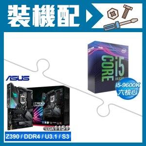 ☆裝機配★ i5-9600K處理器+華碩 ROG STRIX Z390-F GAMING ATX主機板