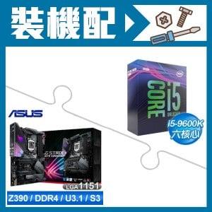 ☆裝機配★ i5-9600K處理器+華碩 ROG STRIX Z390-E GAMING ATX主機板