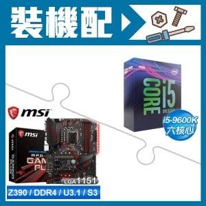 ☆裝機配★ i5-9600K處理器+微星 MPG Z390 GAMING PLUS 主機板