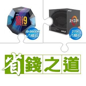 i9-9900K處理器+AMD R7 2700處理器