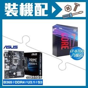 ☆裝機配★ i7-9700+華碩 PRIME B365M-K M-ATX主機板