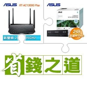 華碩 RT-AC1300G PLUS 無線分享器(X3)+華碩燒錄機(X10)