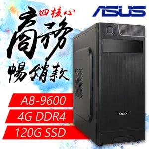 華碩 文書系列【稱霸群雄】AMD A8 9600四核 商務電腦(4G/120G SSD)