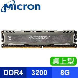 Micron 美光 Ballistix Sport LT 競技版 DDR4-3200 8G 桌上型記憶體《灰》