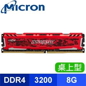 Micron 美光 Ballistix Sport LT 競技版 DDR4-3200 8G 桌上型記憶體《紅》