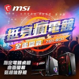 【微星LCD】買螢幕送PS4 Pro遊戲機