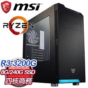微星 文書系列【太極劍】AMD R3 3200G四核 商務電腦(8G/240G SSD)