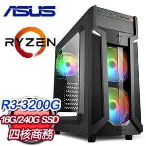 華碩 文書系列【辟邪劍法】AMD R3 3200G四核 商務電腦(16G/240G SSD)