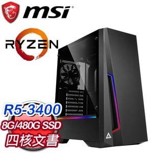 微星 文書系列【迅雷劍】AMD R5 3400G四核 商務電腦(8G/480G SSD)