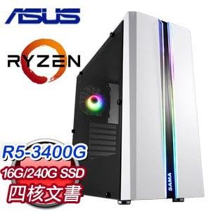 華碩 文書系列【繞指柔劍】AMD R5 3400G四核 商務電腦(16G/240G SSD)