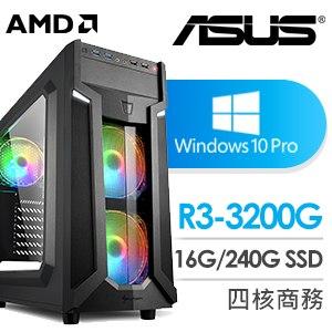 華碩 文書系列【暮雨寒夜】AMD R3 3200G四核 商務電腦(16G/240G SSD/Win 10 Pro)