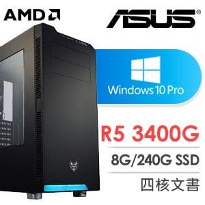 華碩 文書系列【無雙雪月】AMD R5 3400G四核 商務電腦(8G/240G SSD/Win 10 Pro)