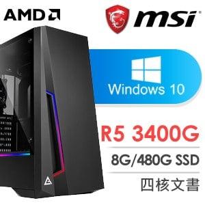 微星 文書系列【雪落山莊】AMD R5 3400G四核 商務電腦(8G/480G SSD/WIN 10)