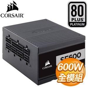 Corsair 海盜船 SF600 600W 白金牌 全模組 電源供應器(7年保)