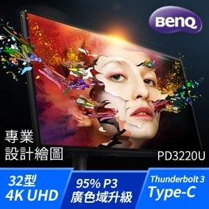BenQ 明基 PD3220U 32型 4K UHD專業設計繪圖螢幕