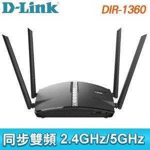 D-Link 友訊 DIR-1360 AC1300 Wi-Fi Mesh 無線路由器