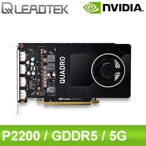 Leadtek 麗臺 Quadro P2200 5G GDDR5x 顯示卡