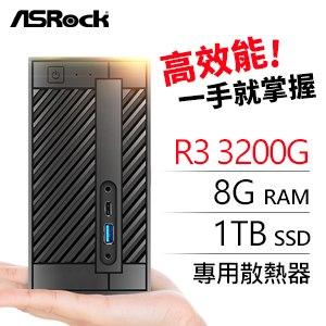 華擎 小型系列【mini糊塗蛋】AMD R3 3200G四核 迷你電腦(8G/1T SSD)