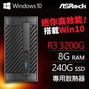 華擎 小型系列【mini噴涕精】AMD R3 3200G四核 迷你電腦(8G/240G SSD/WIN 10)
