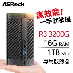 華擎 小型系列【mini愛生氣】AMD R3 3200G四核 迷你電腦(16G/1T SSD)