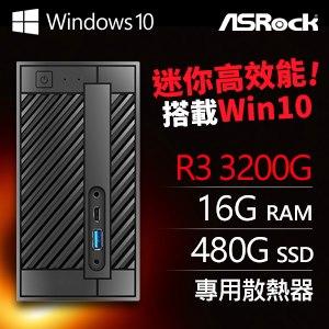 華擎 小型系列【mini毒蘋果】 AMD R3 3200G四核 迷你電腦(16G/480G SSD/WIN 10)