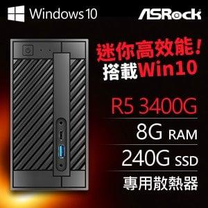 華擎 小型系列【mini萬事通】AMD R5 3400G四核 迷你電腦(8G/240G SSD//WIN 10)