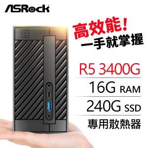 華擎 小型系列【mini瞌睡蟲】AMD R5 3400G四核 迷你電腦(G/G SSD)