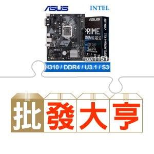 華碩H310M-K主機板(X10)
