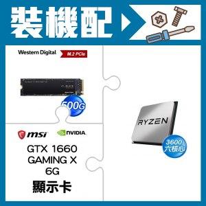 ☆裝機配★ AMD R5 3600 處理器+WD 黑標 SN750 500GB M.2 PCIe SSD+微星 GTX 1660 GAMING X 6G 顯示卡