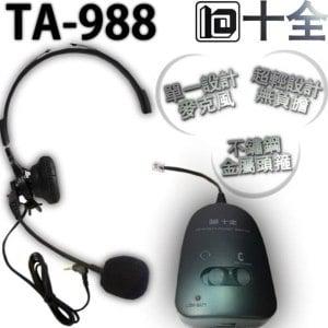 十全 TA-988 家用/總機兩用式電話免持聽筒第二代全新設計.單一指向.防噪提升.