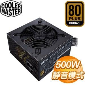 Cooler Master 酷碼 MWE BRONZE V2 500W 銅牌 電源供應器(5年保)