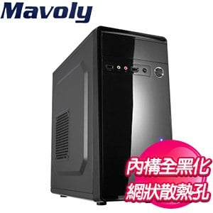 Mavoly 松聖【黃金果】Micro-ATX電腦機殼《黑》