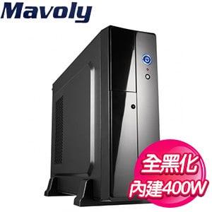 Mavoly 松聖【小紅莓】Micro-ATX電腦機殼(含電源)《黑》