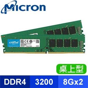 Micron 美光 Crucial DDR4-3200 8G*2 桌上型記憶體