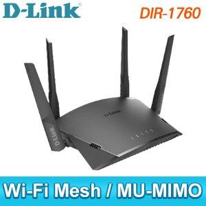 D-Link 友訊 DIR-1760 AC1750 Wi-Fi Mesh 無線路由器