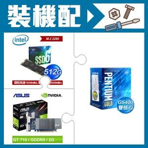 ☆裝機配★ G5400+Intel 660p 512G M.2 PCIe SSD+華碩 GT710-SL-2GD5 顯示卡