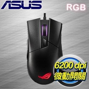 ASUS 華碩 ROG Gladius II Core RGB 電競滑鼠