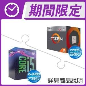 AMD R3 2200G處理器(X2)+i5-9400處理器