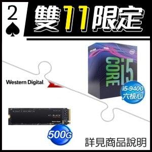 ☆雙11★ i5-9400處理器《彩盒全球保固》+WD 黑標 SN750 500GB M.2 PCIe SSD