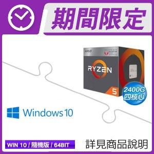 AMD R5 2400G處理器+Win10隨機版